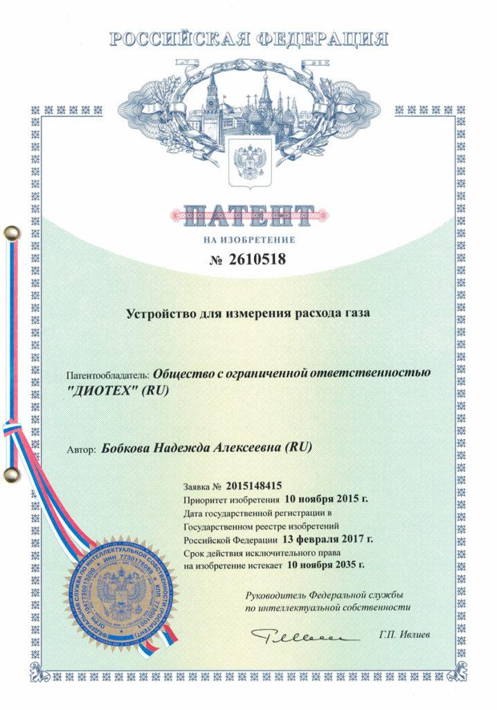 Получен патент на изобретение «Устройство для измерения расхода газа»
