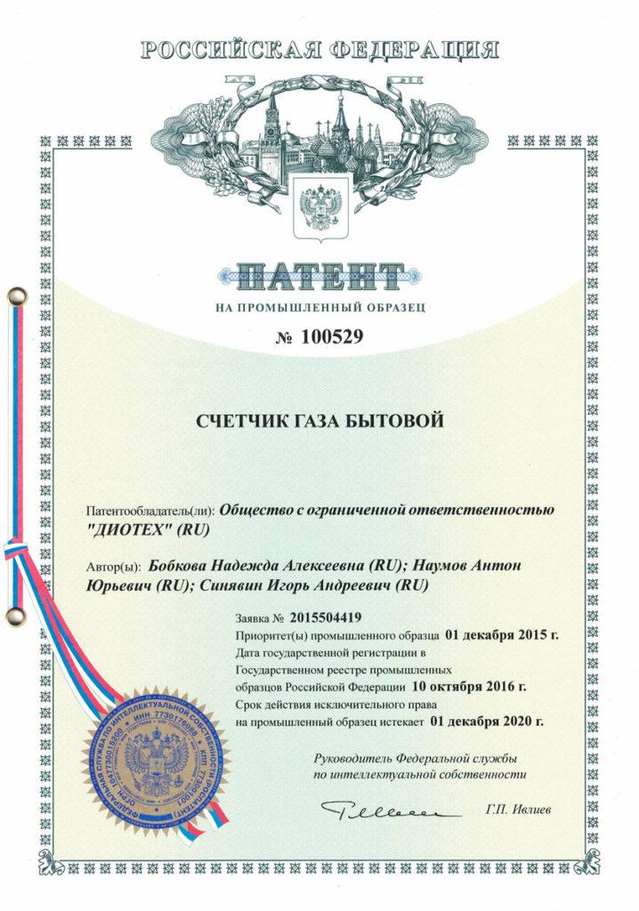 Получен патент на промышленный образец «СЧЕТЧИК ГАЗА БЫТОВОЙ»
