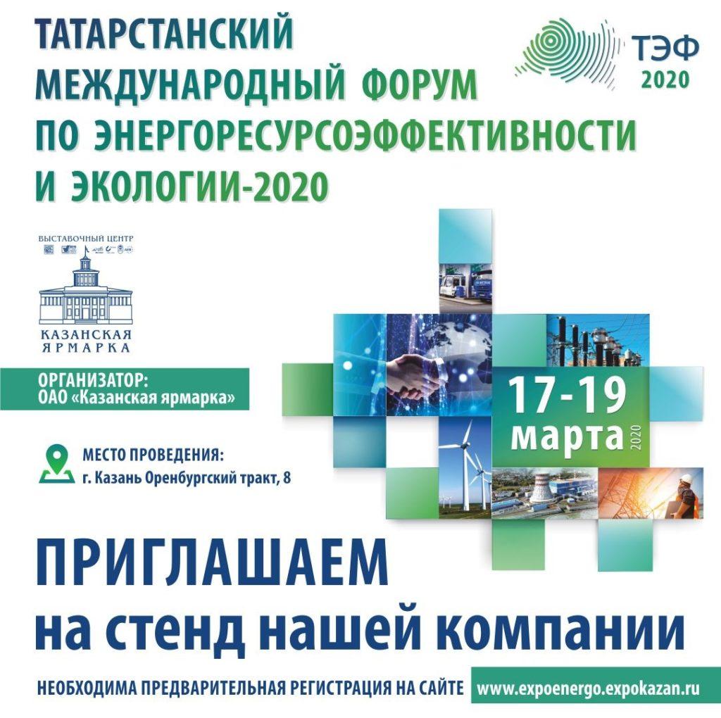 КОМПАНИЯ «ДИОТЕХ» ПРИМЕТ УЧАСТИЕ В ТАТАРСТАНСКОМ МЕЖДУНАРОДНОМ ФОРУМЕ ПО ЭНЕРГОРЕСУРСОЭФФЕКТИВНОСТИ И ЭКОЛОГИИ — 2020