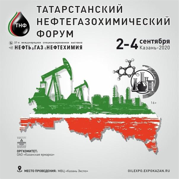 Компания «ДИОТЕХ» примет участие в 27-ой международной специализированной выставке «НЕФТЬ, ГАЗ. НЕФТЕХИМИЯ»